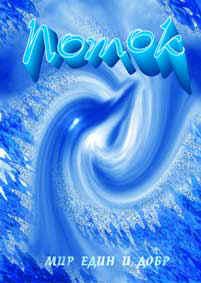 Поток N1